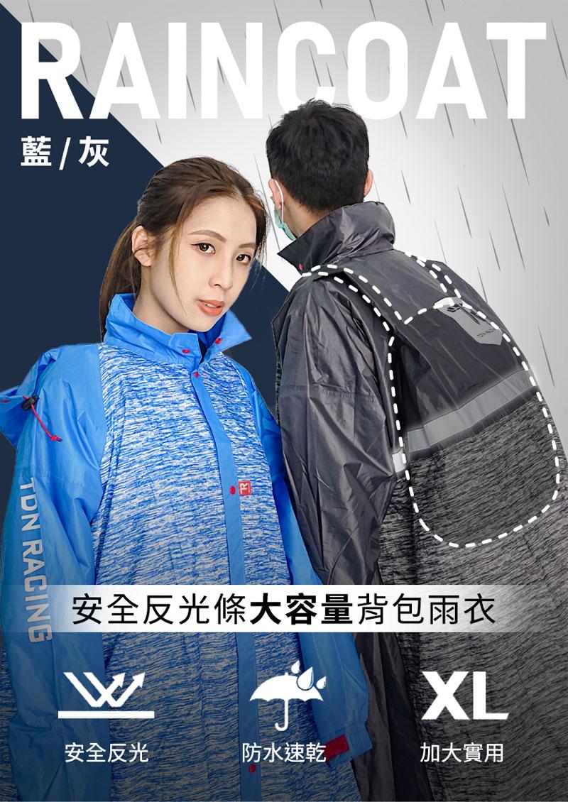 安全反光條大容量背包雨衣